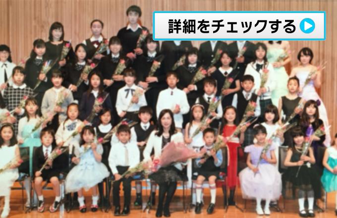浅田ピアノ教室が伝える宝物