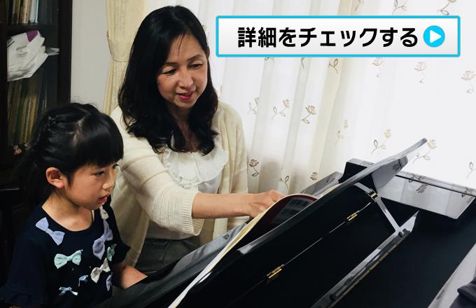 静岡県駿東郡清水町の浅田ピアノ教室プロフィール