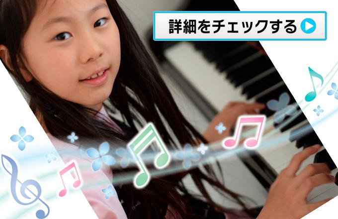 静岡県駿東郡清水町の浅田ピアノ教室無料体験教室