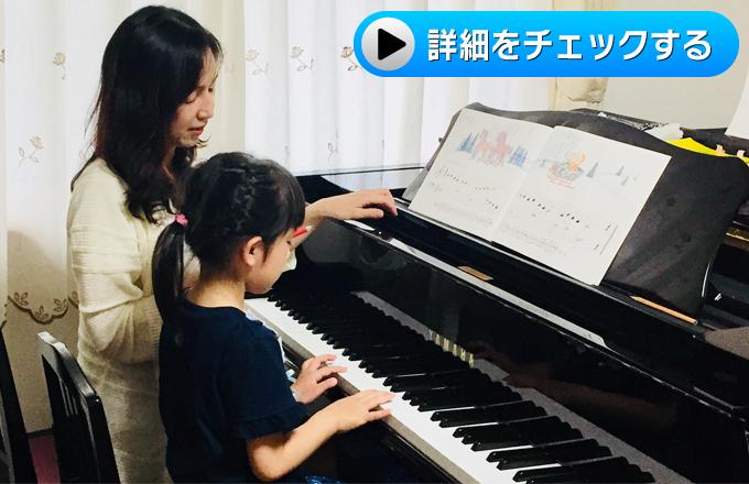 静岡県駿東郡清水町玉川の浅田ピアノ教室の子供のピアノコース