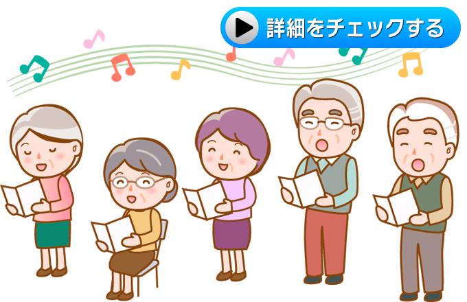 静岡県駿東郡清水町玉川の浅田ピアノ教室のコーラス教室