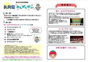 静岡県駿東郡清水町の浅田ピアノ教室は地域活動にも貢献